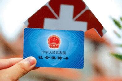 明年医保卡新用途:可当身份证使用部分省市可用于健身