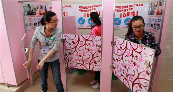 """大学为女生设""""站立厕所""""标语走红:每天能省水160吨"""