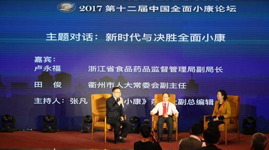 2017年12月16日,2017第十二届中国全面小康论坛在北京盛大开幕。主题演讲环节结...