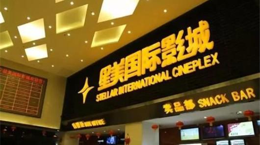 星美控股债务危机持续:11天内118家影院或集中关停
