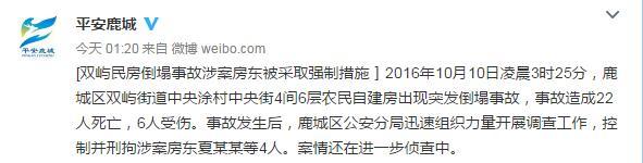 浙江温州民房倒塌事故涉案房东等四人被控制并刑拘