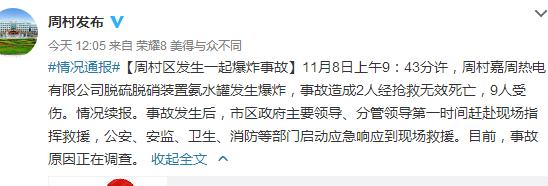 山东淄博一热电厂发生爆炸已致2死9伤