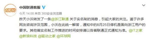 关于联通8月25日起未实名制将停机 官方回应:针对浙江用户