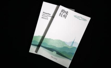 图:G20杭州峰会城市指南——《韵味杭州》