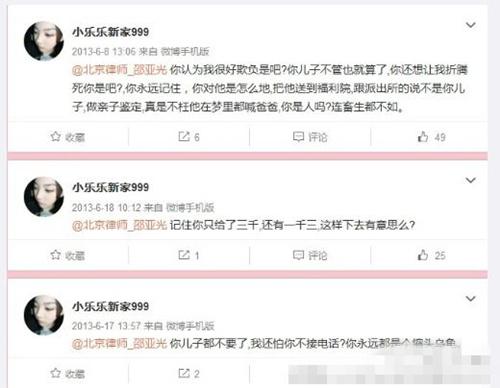 """""""长春国贸""""微博截图"""