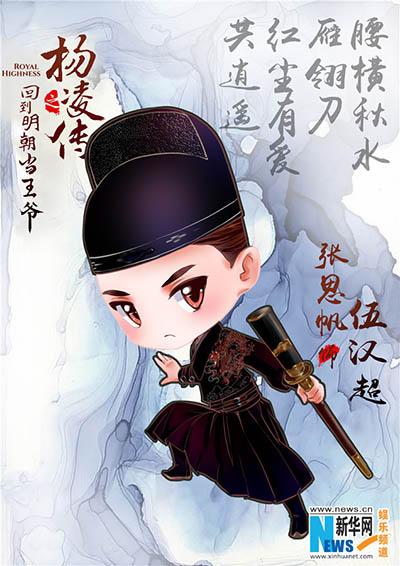 《回明之杨凌传》爆q版人物漫画 造型精致引期待