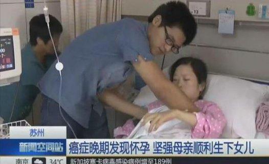 癌症晚期生下女儿 坚强母亲生命已进倒计时