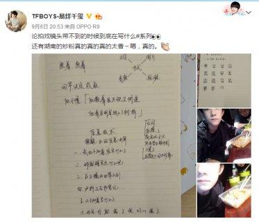GD权志龙点赞易烊千玺微博 盘点TFBOYS与BIGBANG的数次同台