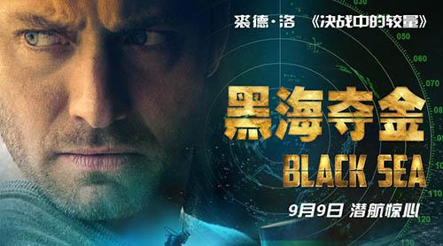 娱乐频道 影视 电影  《黑海夺金》海报   中国小康网讯 《黑海夺金》