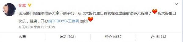 杨幂提前为王俊凯庆生 现身好友周笔畅演唱会:你怎么那么矮
