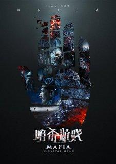 《暗杀游戏》曝碎裂手印版海报 玩家命运被掌控陷死神魔掌