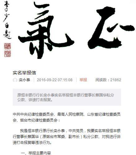 恒丰银行前行长栾永泰实名举报信