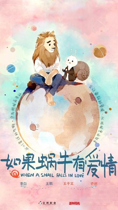 《如果蜗牛有爱情》卡通海报 王凯变霸道狮子王子文变呆萌蜗牛