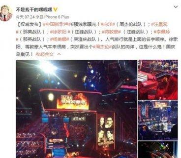 中国新歌声冠军或内定 向洋蒋敦豪徐歌阳汪晨蕊你最看好谁?