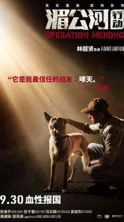 湄公河行動(Operation Mekong)poster