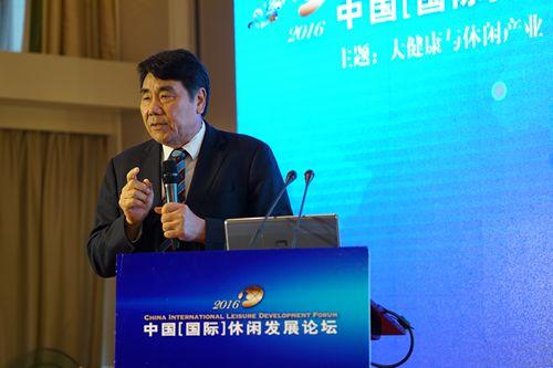 2016中国(国际)休闲发展论坛.jpg
