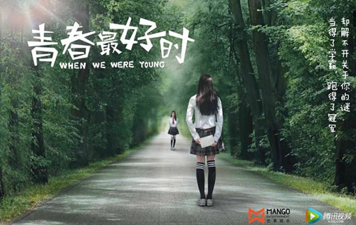 《青春最好时》海报-青春最好时 开机 张雪迎搭档曾舜晞高颜值超人气图片