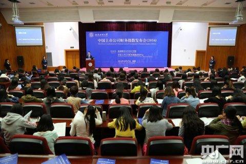 2016年沪深两城市上市公司财务指数在蓉发布