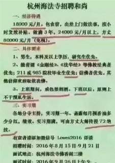 空欢喜!杭州海法寺月薪万元招聘和尚?回应:系谣言