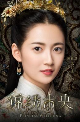 陈钰琪 饰 九公主