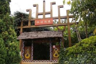澜沧拉祜风景旅游区