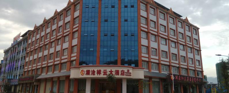 澜沧祥云大酒店