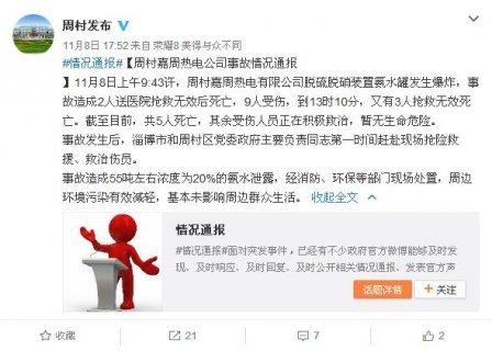 山东淄博一热电厂发生爆炸 55吨氨水泄露5人死亡