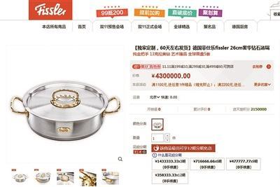 430万天价汤锅引争议 是否物品镶钻石就能卖出超高价?