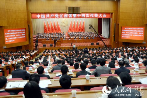 共产党江西省第十四次党代会12日在南昌开幕