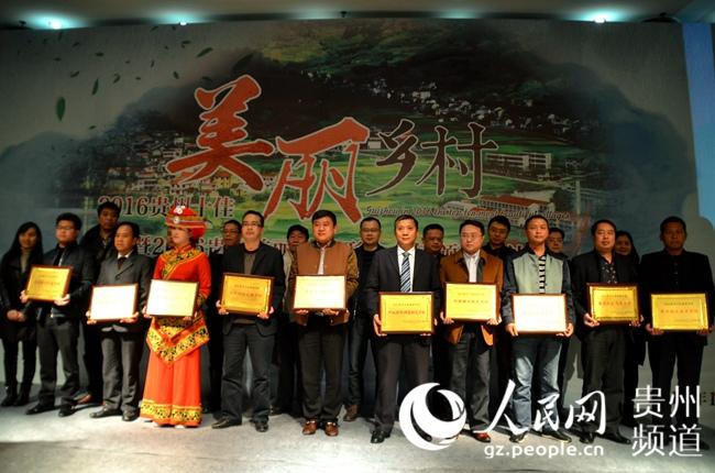 图为2016贵州十佳美丽乡村获奖典礼。王钦摄