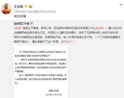 王宝强微博力挺赵薇 却被网友骂惨了!这到底怎么回事?