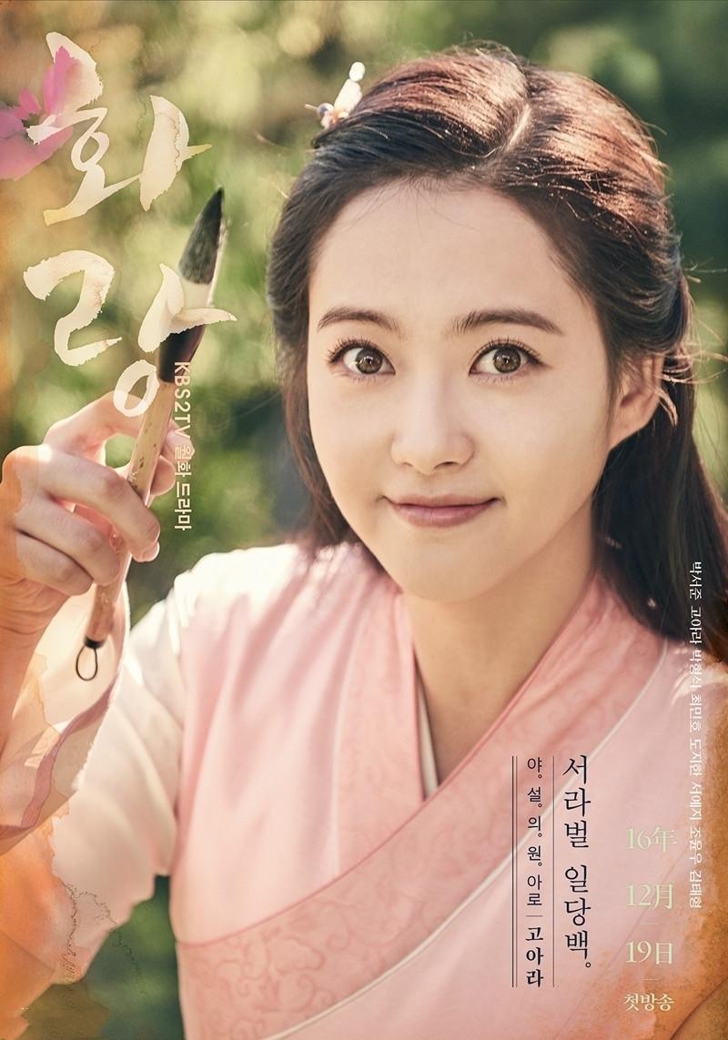 娱乐频道 影视 韩剧  《花郎》高雅拉剧照   中国小康网讯 25日,韩国