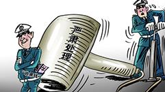 河北交警被曝拦路收黑钱 媒体称如匪徒收买路钱1.jpg