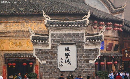 湖南凤凰县做强民生事业提高百姓幸福指数
