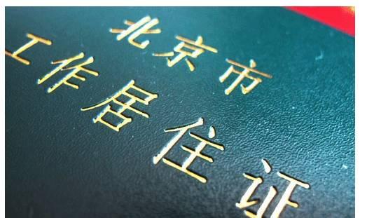 北京居住证开通网上申请业务 办理条件申请网站及操作说明介绍(图)