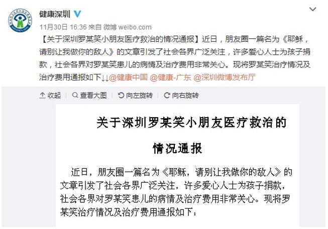健康深圳微博截图