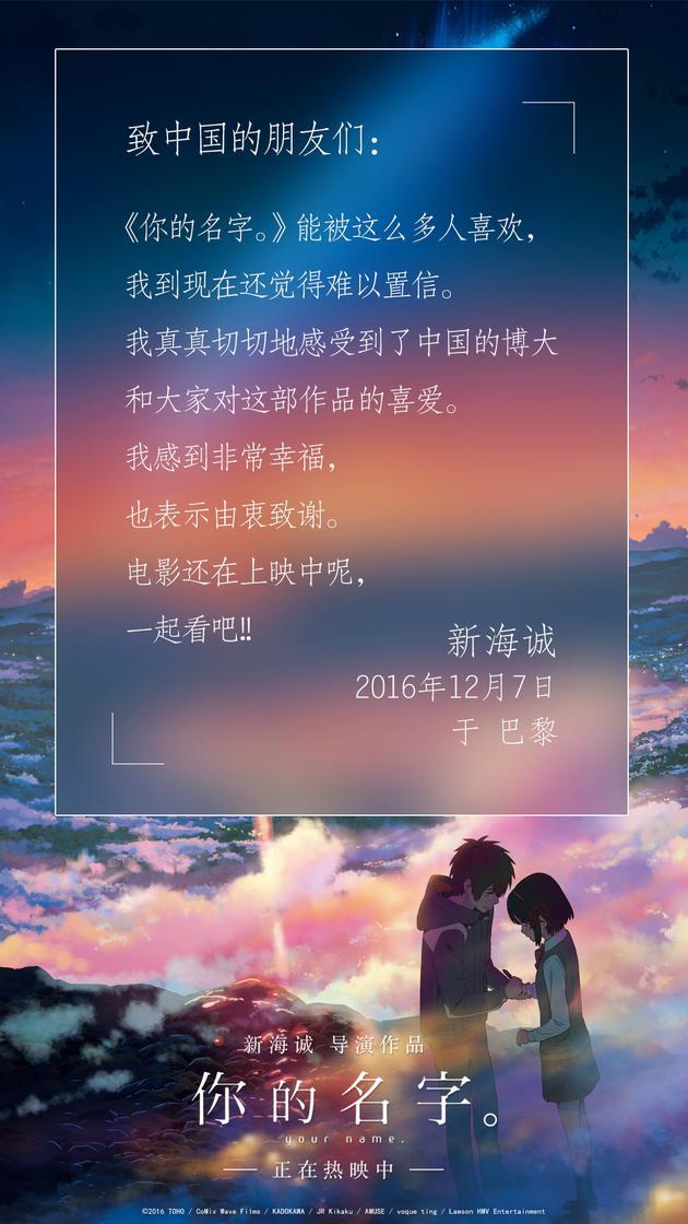 《你的名字.》票房近四亿 新海诚发手写信致谢中国观众