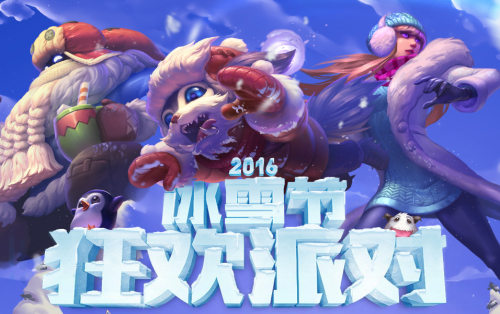 lol2016冰雪节狂欢派对活动地址