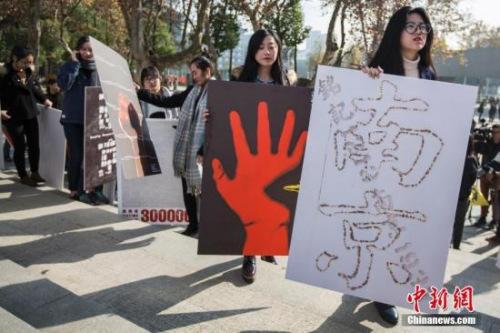 南京大屠杀公祭日