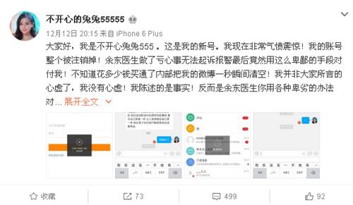 上海九院余东性侵