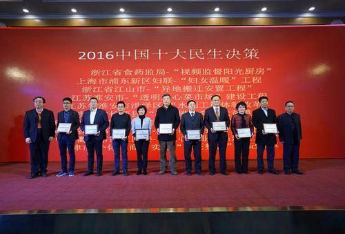 2016中国全面小康十大社会治理创新.jpg