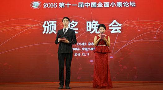 2016第十一届中国全面小康论坛