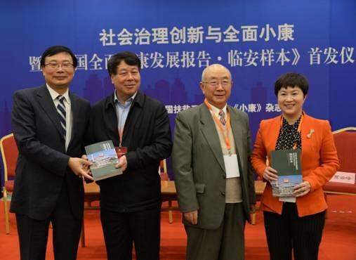 《中国全面小康发展报告·临安样本》在京首发