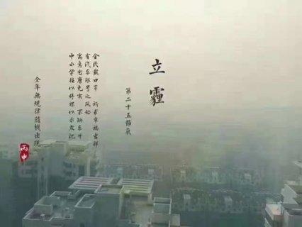 """襄阳雾霾指数高达490 犀利网友称新增节气""""立霾"""""""
