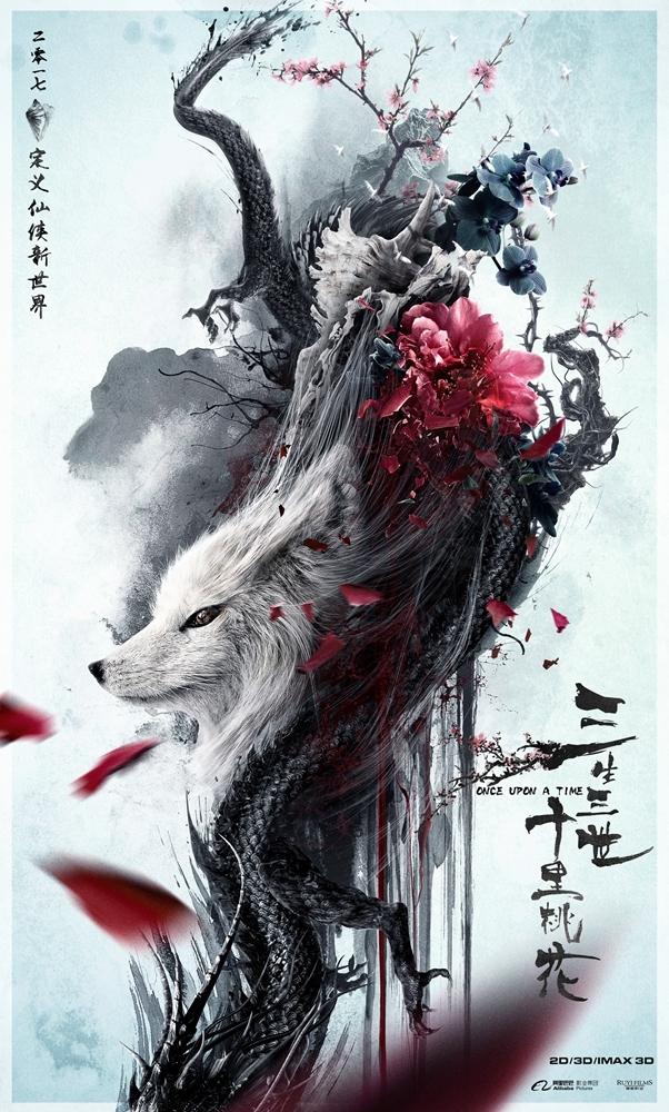 《三生三世十里桃花》首曝预告 刘亦菲杨洋深情拥吻演绎仙侠恋