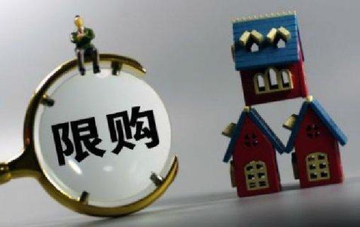 郑州限购升级 外地人买房需提供2年社保或个税证明