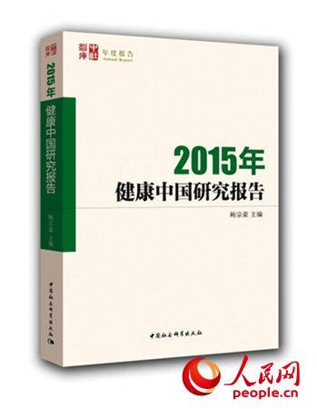 2015健康中国研究报告