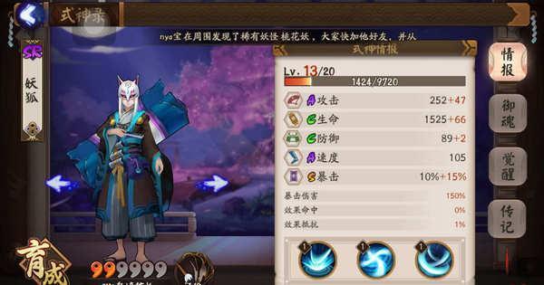 阴阳师SR式神排名谁最强?