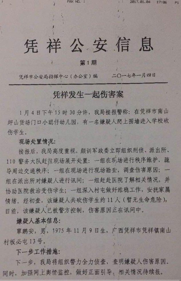 广西11幼童被砍.jpg