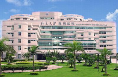 北京大学深圳医院 .jpg